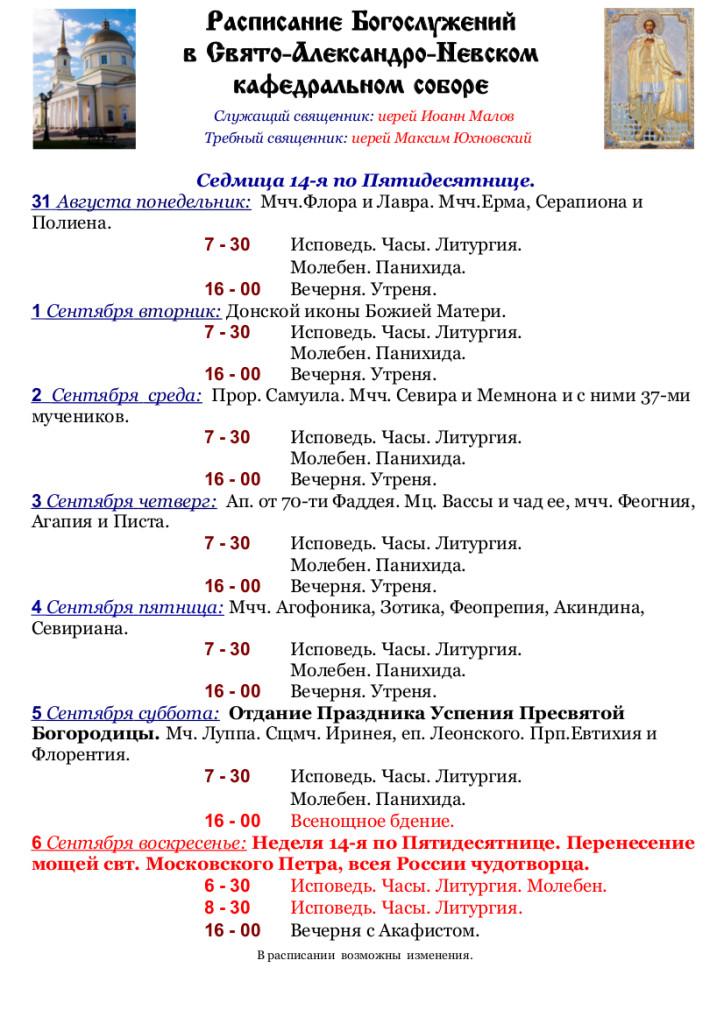 Монастырь расположен около моста александра невского, гостиницы москва.