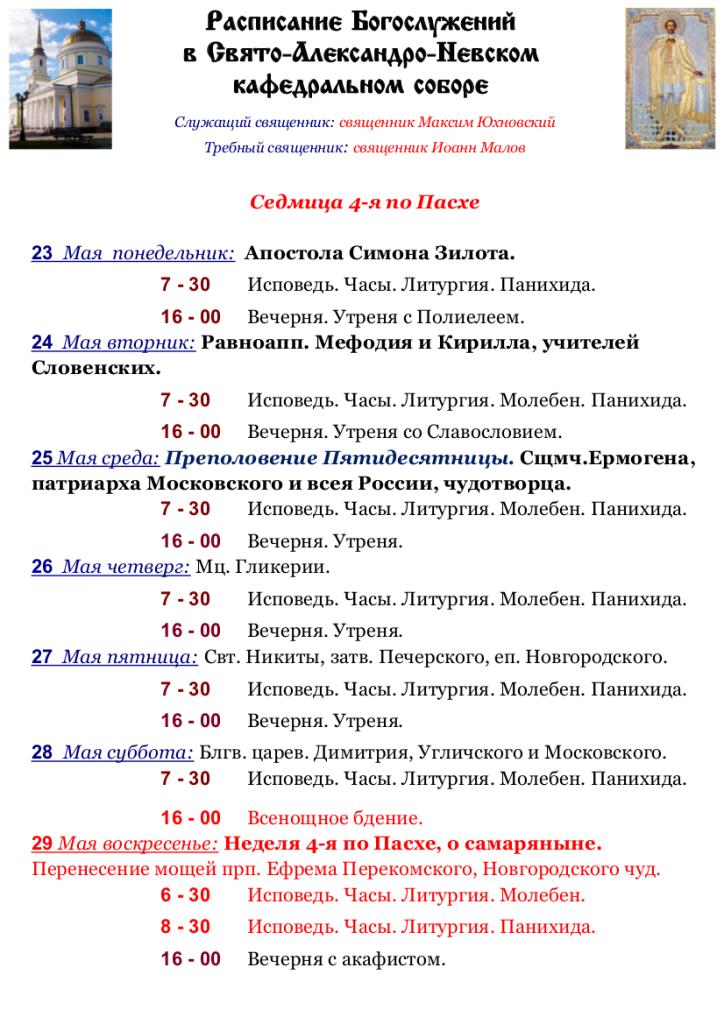 Пресс-центр летия александро-невской лавры.