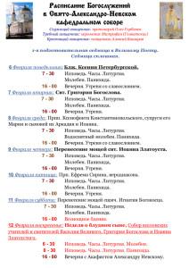 raspisanie-bogosluzhenij-59