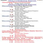 Расписание богослужений в седмицу 6-ю по Пятидесятнице