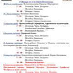 Расписание богослужений в седмицу 10-ю по Пятидесятнице