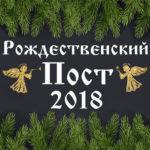 Рождественский пост в 2018-2019 году: 28 ноября – 6 января 2019 года