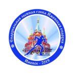20 января в Ижевске состоится  III епархиальная лыжная гонка на приз митрополита Ижевского и Удмуртского