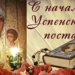 Дорогие братья и сестры, сердечно поздравляем вас с началом Успенского поста!