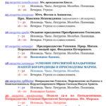 Расписание богослужений с 24 по 30 августа