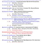 Расписание богослужений на ближайшие дни
