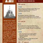 Крестным ходом от Александро-Невского собора начнутся торжества в честь 100-летия учреждения епископской кафедры в Ижевске